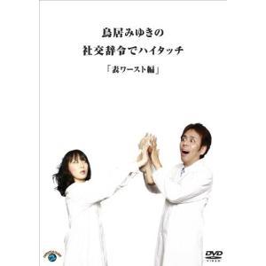 鳥居みゆきの社交辞令でハイタッチ「表ワースト」編 [DVD]...