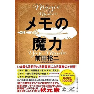 メモの魔力 The Magic of Memos (NewsPicks Book) 古本 古書