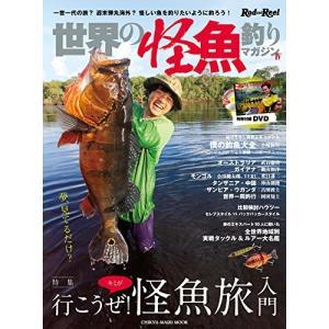 世界の怪魚釣りマガジン 4 一世一代の旅?週末弾丸海外?怪しい魚を釣りたいように釣ろう! (CHIK...