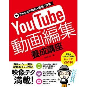 iPhoneで撮影・編集・投稿 YouTube動画編集 養成講座 中古 古本