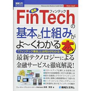 図解入門ビジネス 最新FinTechの基本と仕組みがよ~くわかる本 古本 古書