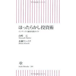 ほったらかし投資術 インデックス運用実践ガイド (朝日新書) 古本 古書