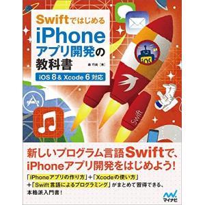 Swiftではじめる iPhoneアプリ開発の教科書 (iOS 8&Xcode 6対応) 中古 古本