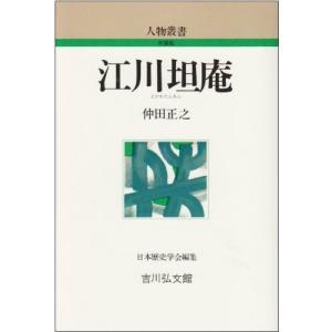 江川坦庵 (人物叢書 新装版) 古本 古書