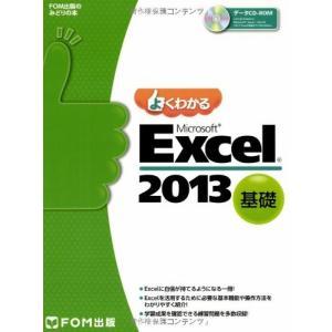 よくわかる Microsoft Excel 2013 基礎 (FOM出版のみどりの本) 中古 古本