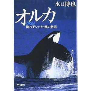 オルカ―海の王シャチと風の物語 (ハヤカワ文庫NF) 古本 古書