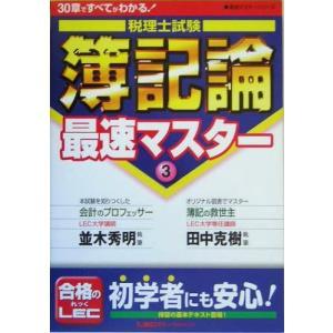 30章ですべてがわかる!税理士試験簿記論最速マスター(3) (最速マスターシリーズ) 古本 古書