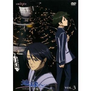 地球(テラ)へ…  Vol.3 (DVD) 中古