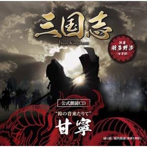 """三国志 Three Kingdoms 公式朗読CD シリーズ """"鈴の音来りて""""/甘寧篇:羽多野渉(~..."""