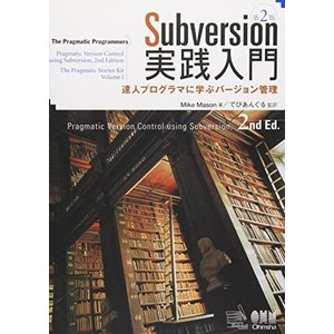 Subversion実践入門:達人プログラマに学ぶバージョン管理(第2版) 中古 古本
