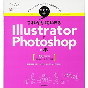 デザインの学校 これからはじめるIllustrator&Photoshopの本 (CC対応版) 中古...