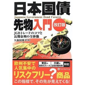 日本国債先物入門 (改訂版) (現代の錬金術師シリーズ) 古本 古書