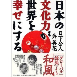 日本の文化力が世界を幸せにする 中古 古本