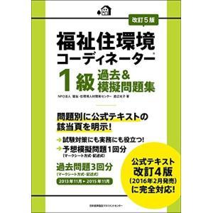 改訂5版 福祉住環境コーディネーター1級過去&模擬問...