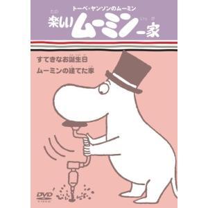 楽しいムーミン一家 すてきなお誕生日/ムーミンの建てた家 (DVD) 綺麗 中古