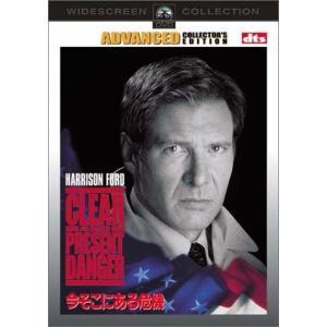 今そこにある危機 アドバンスト・コレクターズ・エディション (DVD) 綺麗 中古