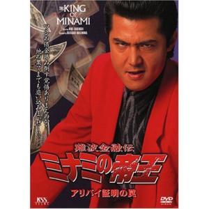 難波金融伝 ミナミの帝王(30)アリバイ証明の罠 (DVD) 綺麗 中古