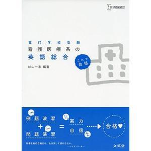 看護医療系の英語総合 (シグマベスト) 古本 古書