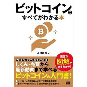 ビットコインのすべてがわかる本 古本 古書