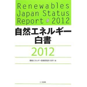 自然エネルギー白書(2012) 中古 古本