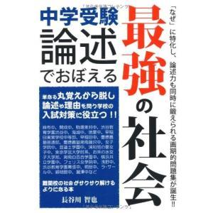 中学受験 論述でおぼえる最強の社会 (YELL books) 古本 古書