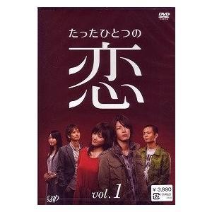 たったひとつの恋 VOL.1 (DVD) 綺麗 中古