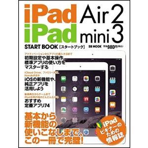 iPad Air 2 / iPad mini 3 スタートブック (SB MOOK) 中古 古本