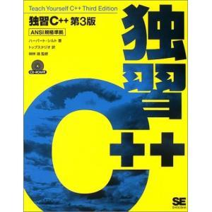 独習C++ 中古 古本