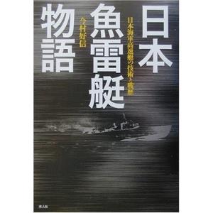日本魚雷艇物語―日本海軍高速艇の技術と戦歴 古本 古書