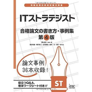 ITストラテジスト合格論文の書き方 4版 (論文事例集シリーズ) 古本 古書