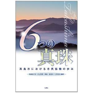 6つの真珠―高島市における市民協働の歩み 古本 古書