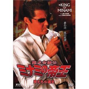難波金融伝 ミナミの帝王(44)男たちの過去 (DVD) 綺麗 中古