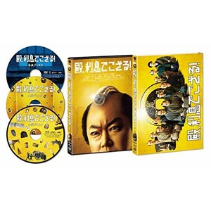 殿、利息でござる!  初回限定版コンボ(3枚組) (Blu-ray)