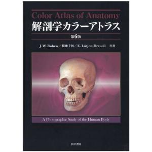 解剖学カラーアトラス 第6版 古本 中古