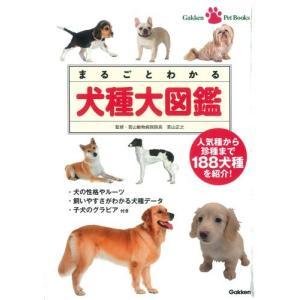まるごとわかる 犬種大図鑑 (Gakken Pet Books) 中古 古本