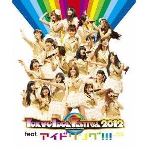TOKYO IDOL FESTIVAL 2012 feat.アイドリング!!! (Blu-ray)