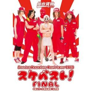 Sendai Kamotsu Best tour 2013「スケベスト! 」FINAL @国立代々木...