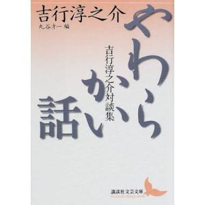やわらかい話 吉行淳之介対談集 (講談社文芸文庫) 古本 古書