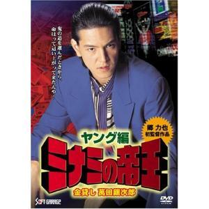 ミナミの帝王 ヤング編 金貸し萬田銀次郎 (DVD) 綺麗 中古