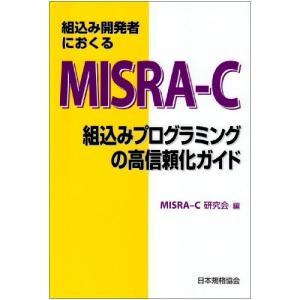 組込み開発者におくるMISRA‐C―組込みプログラミングの高信頼化ガイド 中古 古本