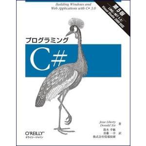 プログラミングC# 第5版 中古 古本