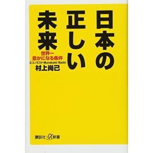 日本の正しい未来 世界一豊かになる条件 (講談社+α新書) 古本 古書