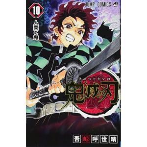 鬼滅の刃 10 (ジャンプコミックス) 古本 古書