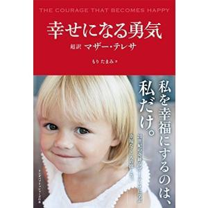 幸せになる勇気 超訳マザー・テレサ (リンダパブリッシャーズの本) 中古 古本