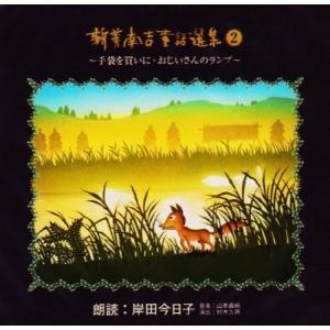 児童文学朗読CD集 新美南吉童話選集(2) 綺麗 良い 中古