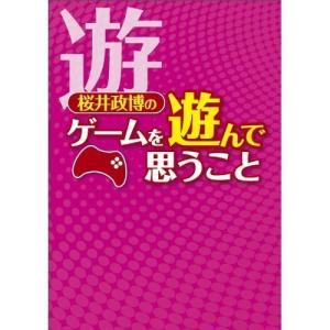 [中古 アウトレット 攻略本 ガイドブック] 激安商品から昔懐かしいレアものまで多数販売中!  ・コ...