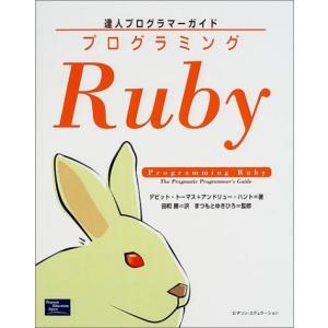 プログラミングRuby―達人プログラマーガイド 中古 古本