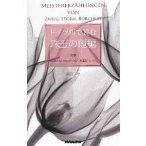 ドイツ語で読む珠玉の短編 対訳 目に見えないコレクション・広間にて・パン 中古 古本