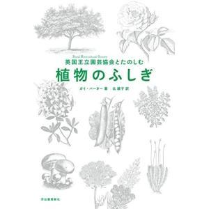 英国王立園芸協会とたのしむ 植物のふしぎ 中古 古本