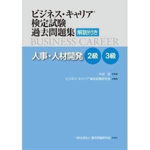 人事・人材開発 2・3級 (ビジネス・キャリア検定試験 過去...